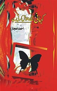 Kahani Mujhay Talash Karti Hai