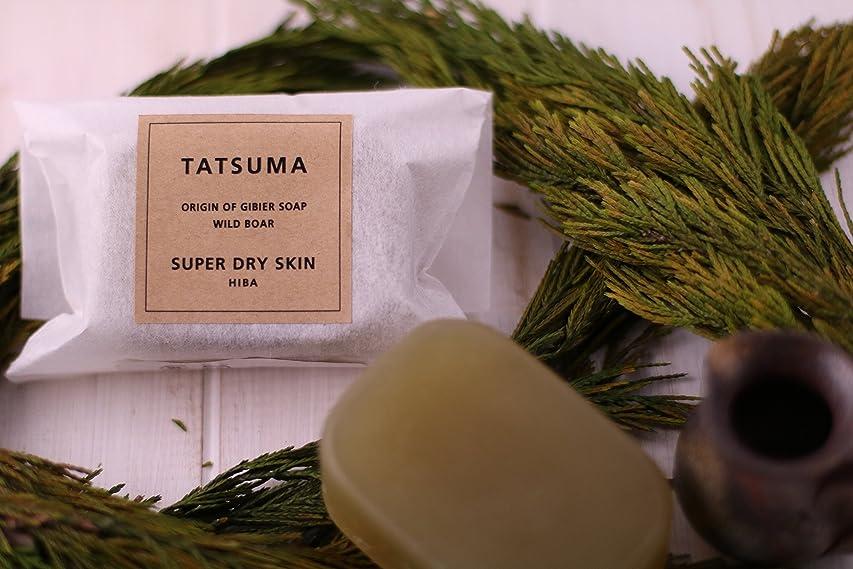 指導する決済バレル化粧石鹸(IC-4) 枠練り/釜焚き製法 | TATSUMA SUPER SuperDRY SKIN HIBA