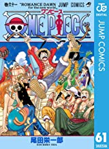 表紙: ONE PIECE モノクロ版 61 (ジャンプコミックスDIGITAL) | 尾田栄一郎