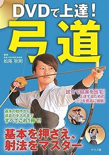 DVDで上達! 弓道