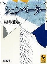 表紙: シュンペーター (講談社学術文庫) | 根井雅弘