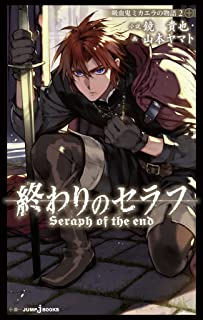 終わりのセラフ 吸血鬼ミカエラの物語 2 (ジャンプジェイブックスDIGITAL)