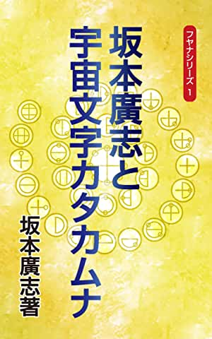 坂本廣志と宇宙文字カタカムナ