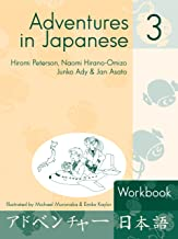 Adventures in Japanese, Volume 3 Workbook (Japanese and English Edition)