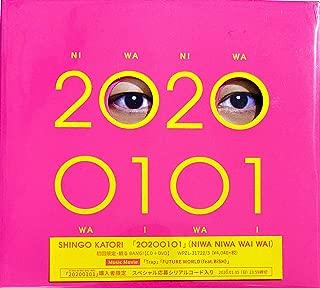 【外付け特典あり】 20200101 (初回限定 観るBANG!)(シリコンブレスレット(Blue)付)