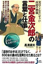 表紙: 実はこんなにすごい再建の神様 二宮金次郎の言葉と仕事 (じっぴコンパクト) | 長澤源夫