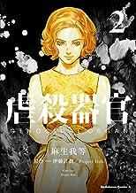 表紙: 虐殺器官 (2) (角川コミックス・エース) | 伊藤計劃/Project Itoh