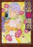 傀儡華遊戯~チャイニーズ・コッペリア~ (1)