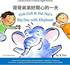 Goh Goh and Dai Dai's Big Day with Elephant