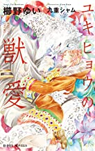 表紙: ユキヒョウの獣愛【イラスト入り】 (ビーボーイノベルズ) | 九重シャム