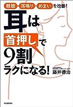 表紙: 耳は「首押し」で9割ラクになる! 難聴・耳鳴り・めまいを改善! | 藤井徳治