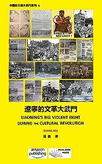 遼寧的文革大武鬥: LIAONING'S BIG VIOLENT FIGHT DURING THE CULTURAL REVOLUTION (中國的文革大武鬥系列 Book 4) (Traditional Chinese Edition)
