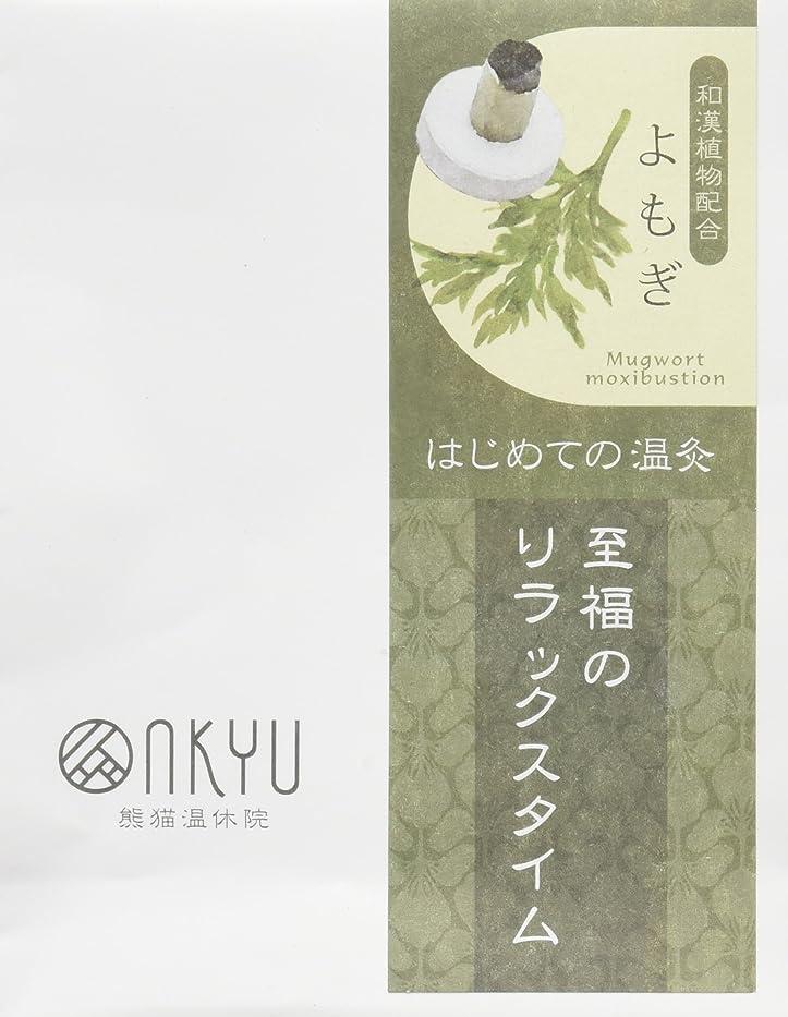 従順伝記広大な和漢植物配合 温灸 よもぎの温灸10粒