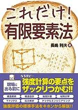 表紙: これだけ! 有限要素法 | 長嶋利夫