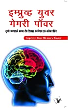 Improve Your Memory Power: A Simple and Effective Course To Sharpen Your Memory In 30 Days In Marathi
