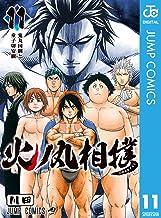 表紙: 火ノ丸相撲 11 (ジャンプコミックスDIGITAL) | 川田