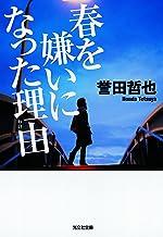 表紙: 春を嫌いになった理由 (光文社文庫)   誉田 哲也
