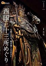 表紙: 西国三十三所めぐり (楽学ブックス) | 中田昭