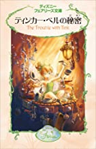 表紙: ティンカー・ベルの秘密 (フェアリーズ文庫(ディズニー))   ディズニー