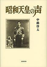 表紙: 昭和天皇の声 (文春e-book) | 中路 啓太