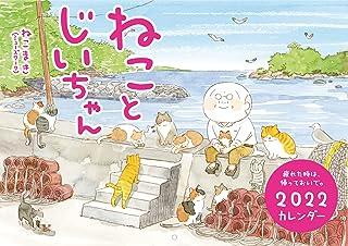 ねことじいちゃん2022カレンダー ([カレンダー])