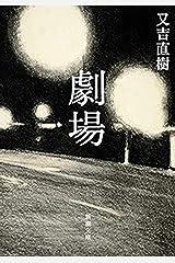 劇場(新潮文庫) Kindle版