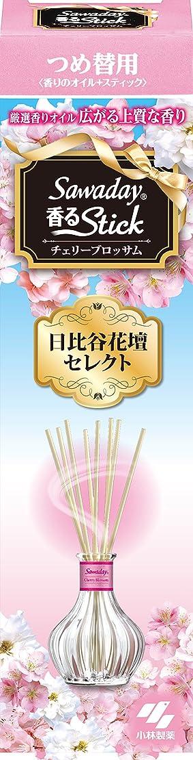 もちろん僕のカップサワデー香るスティック日比谷花壇セレクト 消臭芳香剤 詰め替え用 チェリーブロッサム 70ml