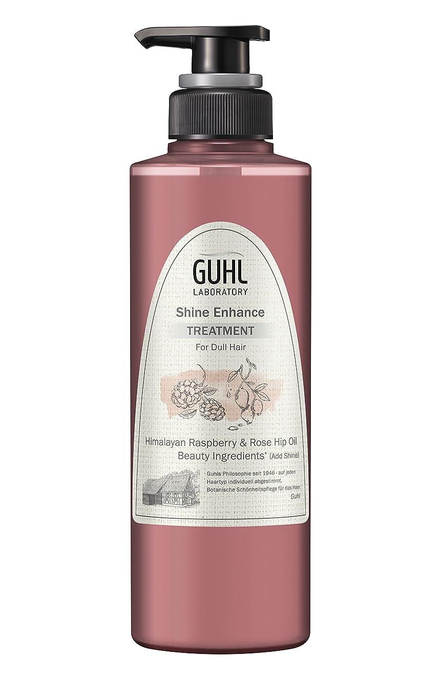 請求軽く資本グール ラボラトリー トリートメント (ツヤの足りない髪に) 植物美容 ヘアケア シャインエンハンス 430ml
