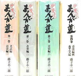 愛蔵版 まんが道 全4巻完結セット [マーケットプレイス コミックセット]