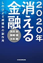 表紙: 2020年 消える金融--しのびよる超緩和の副作用 (日本経済新聞出版)   高田創
