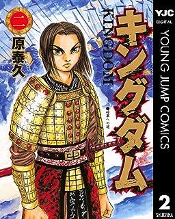 キングダム 2 (ヤングジャンプコミックスDIGITAL)