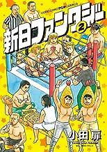 表紙: 新日ファンタジー(2) (てんとう虫コミックス) | 新日本プロレス