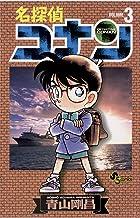 表紙: 名探偵コナン(3) (少年サンデーコミックス) | 青山剛昌