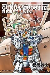 機動戦士ガンダム0083 REBELLION(3) (角川コミックス・エース) Kindle版
