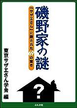 表紙: 磯野家の謎 | 東京サザエさん学会