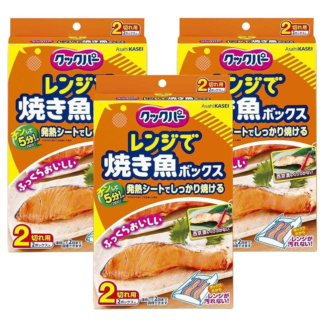 レトルトオレンジ不条理【まとめ買い】クックパー レンジで焼き魚ボックス 2切れ用(2個入)×3個パック