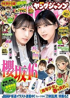 [雑誌] 週刊ヤングジャンプ 2021 No.20