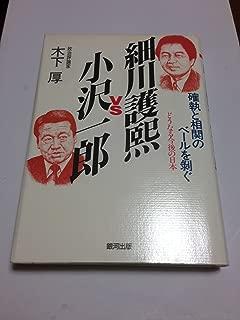 細川護煕vs小沢一郎―確執と相関のベールを剥ぐ (銀河セレクション)