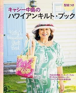 Japanese Craft Book ~ Hawaiian quilt book of Kathy Nakajima [JAPANESE EDITION]