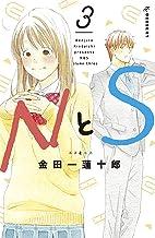 NとS(3) (デザートコミックス)