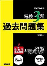 表紙: 電験3種過去問題集 平成30年版 | 電気書院