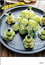 表紙: 切って、盛って、手みやげにもなる すてきなフルーツスタイリング   Misako Suzuki