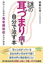 表紙: 謎の「耳づまり病」を自分で治す本 | 萩野仁志