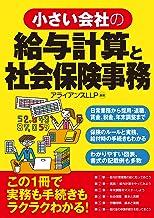 表紙: 小さい会社の給与計算と社会保険事務   アライアンスLLP
