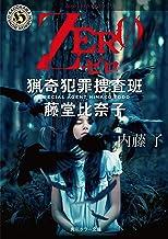 表紙: ZERO 猟奇犯罪捜査班・藤堂比奈子 (角川ホラー文庫) | 内藤 了