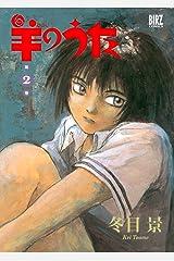 羊のうた (2) (バーズコミックス) Kindle版