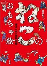 表紙: ねこのおもちゃ絵 国芳一門の猫絵図鑑 | 長井裕子