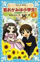 表紙: 若おかみは小学生!(3) 花の湯温泉ストーリー (講談社青い鳥文庫) | 亜沙美