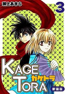 KAGETORA【新装版】3 (Jコミックテラス×ナンバーナイン)