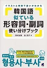 表紙: 韓国語似ている形容詞・副詞使い分けブック | 河村光雅